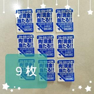 サントリー(サントリー)のサントリー ストロングゼロ キャンペーン 応募券 【9枚】(その他)
