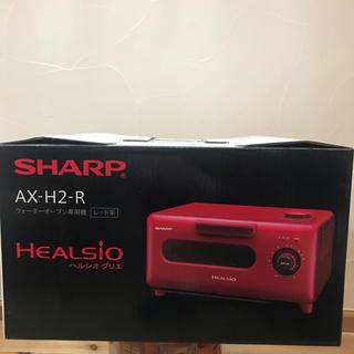SHARP - 新品未使用ヘルシオ グリエレンジ AX-HR2-R