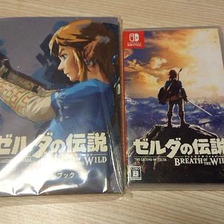 Nintendo Switch - ゼルダの伝説 ブレス オブ ザ ワイルド  冒険ガイドブック
