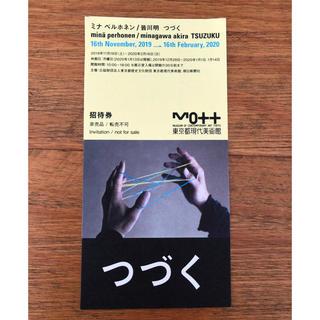 ミナペルホネン(mina perhonen)の休日は50分待ち  ミナペルホネン  つづく展招待券(美術館/博物館)
