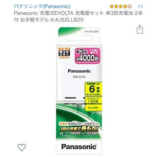 Panasonic - Panasonic 充電式EVOLTA 充電器セット 単3形充電池 2本付