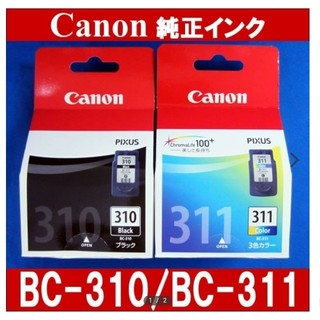 Canon - Canonインク2個セット