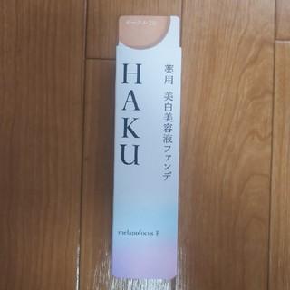 HAKU ファンデーション