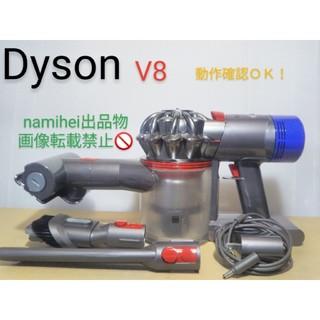 Dyson - Dyson V8 動作確認OK! 中古品