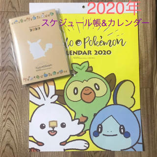 ポケモン - 新品未使用 ポケモン カレンダー スケジュール帳 2点セット ミスド 福袋