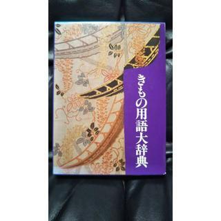 【貴重】きもの用語大辞典(古書)
