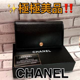 CHANEL - 極極美品!! CHANEL シャネル 長財布 ココボタン 黒 キャビアスキン