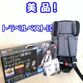 日本育児 - 美品 トラベルベストEC 日本育児 簡易コンパクト チャイルドシート ジュニア