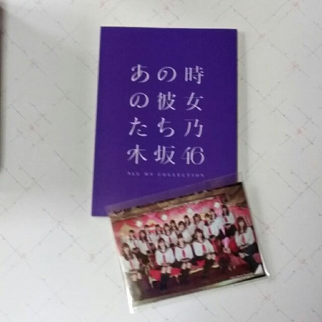 乃木坂46(ノギザカフォーティーシックス)のALL MV COLLECTION~あの時の彼女たち~(完全生産限定盤) DVD エンタメ/ホビーのDVD/ブルーレイ(ミュージック)の商品写真