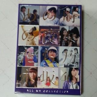 乃木坂46 - ALL MV COLLECTION~あの時の彼女たち~(完全生産限定盤) DVD