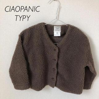 チャオパニックティピー(CIAOPANIC TYPY)のチャオパニック ボアジャケット 120cm(ジャケット/上着)