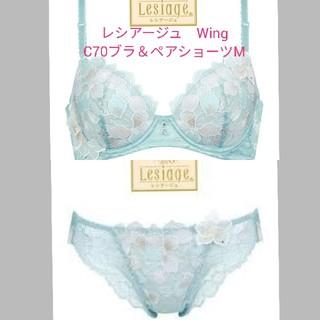 Wing - Wingレシアージュ C70ブラ&ペアショーツM ゴールドラメ糸刺繍使い セット