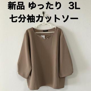 新品 ゆったり シンプルかわいい♡ 七分袖カットソー 3L モカ(カットソー(長袖/七分))