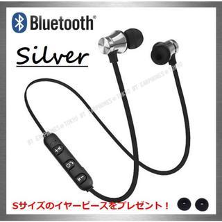 ★メタリック・シルバー マグネット付 Bluetooth ワイヤレス イヤホン