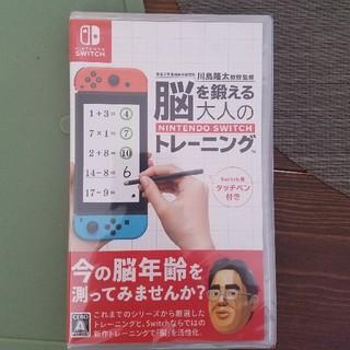 Nintendo Switch - 脳トレSwitch!新品未開封です!