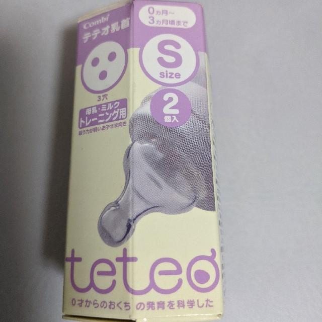 combi(コンビ)のteteo未開封未使用 sサイズ キッズ/ベビー/マタニティの授乳/お食事用品(哺乳ビン用乳首)の商品写真