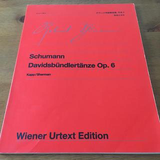 シュ-マン/ダヴィッド同盟舞曲集作品6 ピアノのための18の性格的小品
