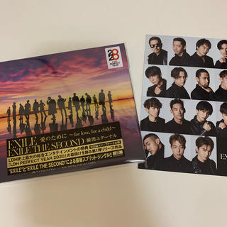 愛のために CD ポストカード付