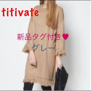 ティティベイト(titivate)のtitivate 新品!フリンジワンピース(ひざ丈ワンピース)