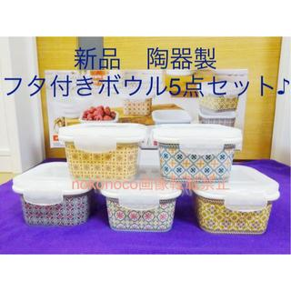 新品 食洗器&レンジ可 陶器製 フタ付きボウル5点セット♪(容器)