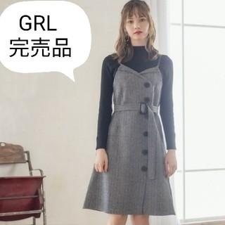 GRL - 新品 GRL 完売 ハイネックニット ベルト付 ヘリンボーンワンピースセット