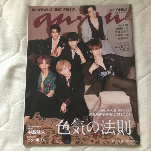 Johnny's(ジャニーズ)のSixTONES  anan (アンアン) 2019年 4/3号 エンタメ/ホビーの雑誌(その他)の商品写真
