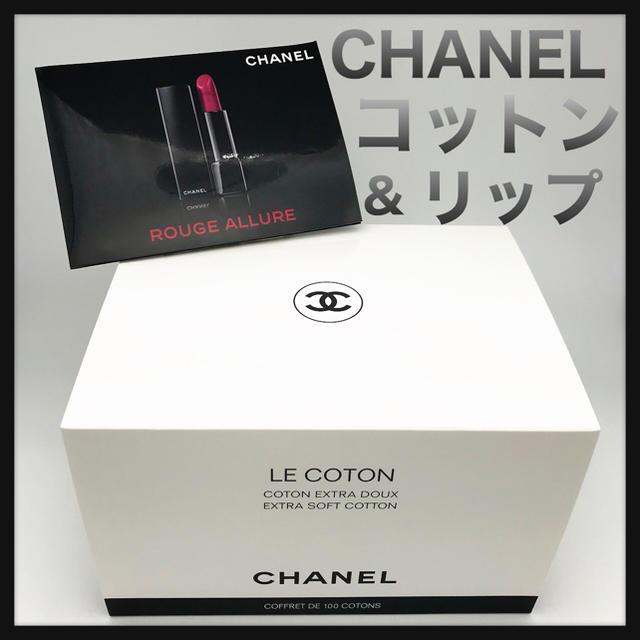 CHANEL(シャネル)のシャネル CHANEL ル・コットン 100枚&リップ5色❤️ コスメ/美容のメイク道具/ケアグッズ(コットン)の商品写真