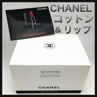 シャネル(CHANEL)のシャネル CHANEL ル・コットン 100枚&リップ5色❤️(コットン)
