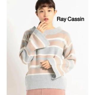 レイカズン(RayCassin)のレイカズン ボーダーニット セーター(ニット/セーター)