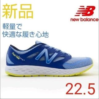 ニューバランス(New Balance)の軽量!ニューバランス シューズ ランニング 22.5(スニーカー)