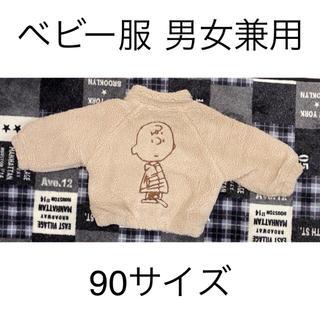 【即購入OK】チャーリーブラウン子供服 # 90サイズ