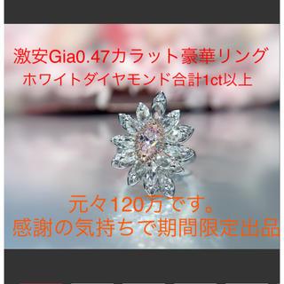 大セール♡お得大粒Gia付き0.47ctピンクダイヤモンド豪華指輪(リング(指輪))