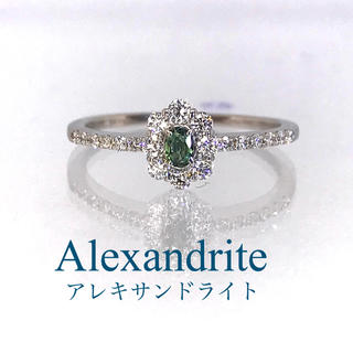 新品【アレキサンドライト 】プラチナ製 取り巻きダイヤ 0.21カラット(リング(指輪))
