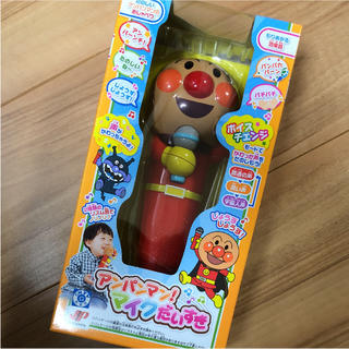 """""""アンパンマン!マイクだいすき"""