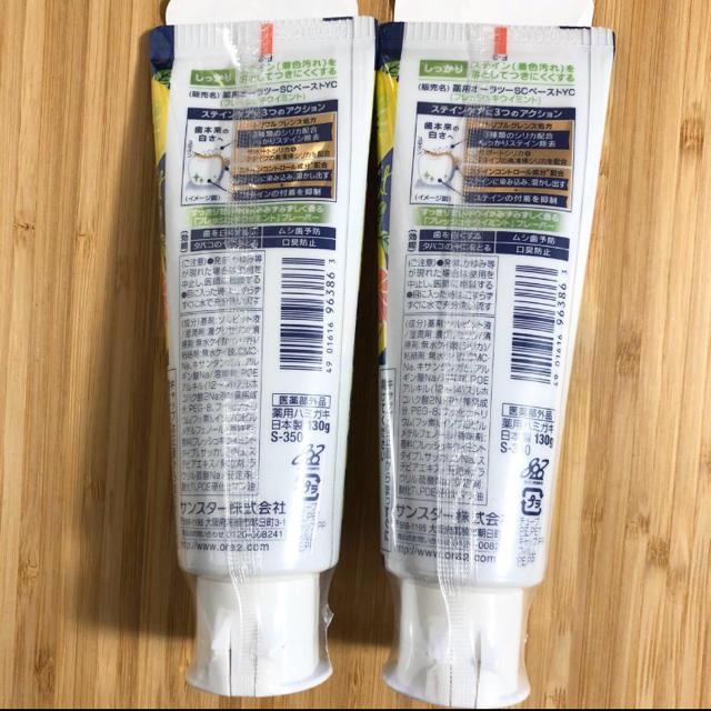 SUNSTAR(サンスター)のオーラツー 歯磨き粉 限定 キウイ コスメ/美容のオーラルケア(歯磨き粉)の商品写真