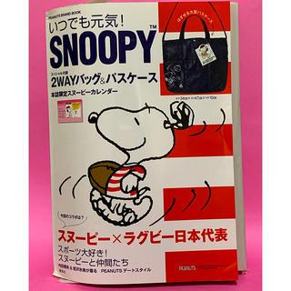 SNOOPY - 【新品】SNOOPY ×ラグビーコラボBOOK