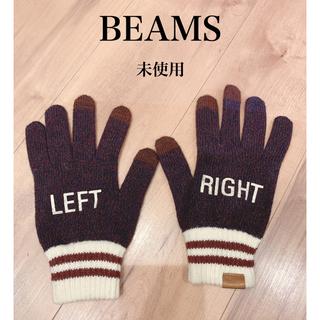 ビームス(BEAMS)のbeams スマホ対応 手袋(手袋)