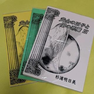 オリジナル BL 小説 同人誌 黄金の王子と闇の悪魔 1、2、3巻 杉浦明日美(文学/小説)