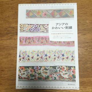 アジアのかわいい刺繍 日本、中国、インド、ウズベキスタン…、伝承のデザイ