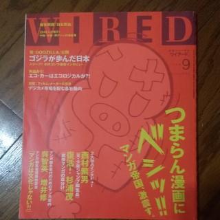 ワイアード 1998 9(文芸)