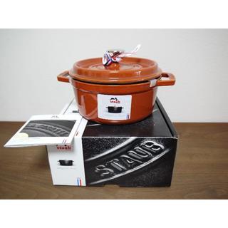 ストウブ(STAUB)のStaub ストウブ ココットランド 18㎝ シナモン 生涯保証付 新品   (調理道具/製菓道具)