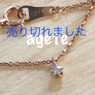 agete - アガット K10 一粒ダイヤモンド ネックレス ピンクゴールド