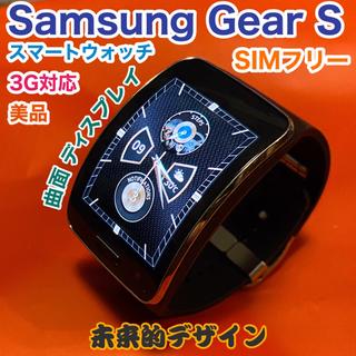 SAMSUNG - Samsung Gear S スマートウォッチ SIMフリー 3G対応 美品