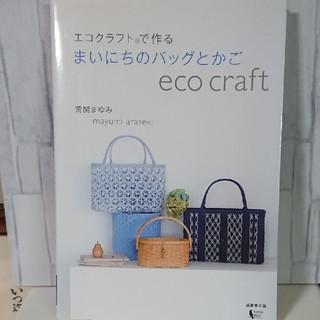 エコクラフトで作るまいにちのバッグとかご