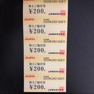 Joshin 株主優待券 25000円 (200円券×125枚) (ショッピング)