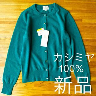 23区 - 【タグ付き新品】カシミヤ100% クルーネックカーディガン