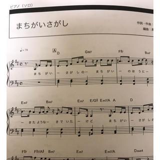 菅田将暉 まちがいさがし 楽譜(ポピュラー)