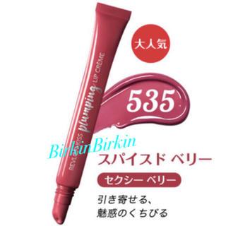 REVLON - REVLON★キス プランピング リップ クリーム★スパイスドベリー
