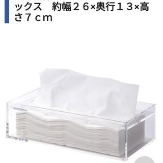 ムジルシリョウヒン(MUJI (無印良品))のティッシュケース(ティッシュボックス)