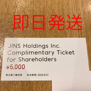 JINS - 即日発送【5000円分】JINS 株主優待